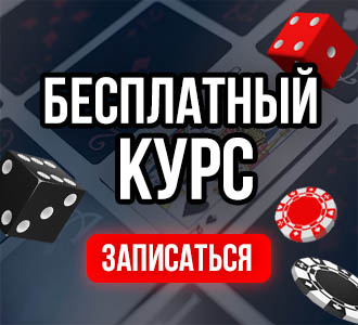 Igrat poker mail nauchitsya