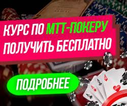Бонус от Академии Покера
